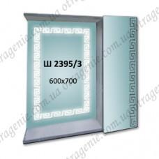 Зеркальный шкафчик с подсветкой Ш 2395/3